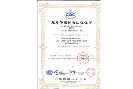 ISO4001环境认证中文