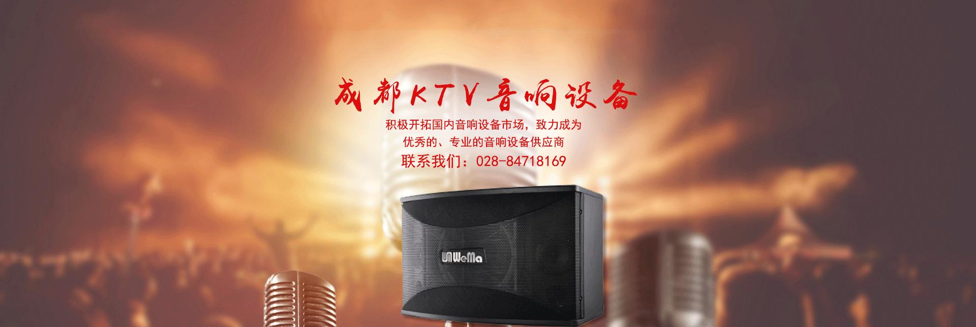 成都KTV音响设备